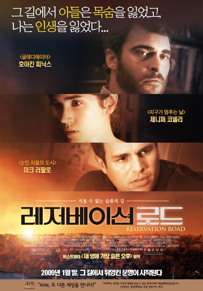 2009년 1월 다섯째주 개봉영화