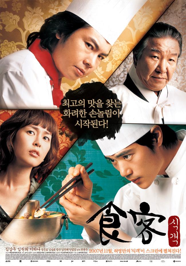 2007년 11월 첫째주 개봉영화