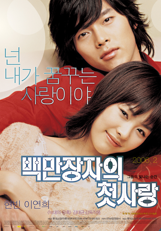 A Millionaire's First Love (2006) 15110210A8FDC6C2715B2F