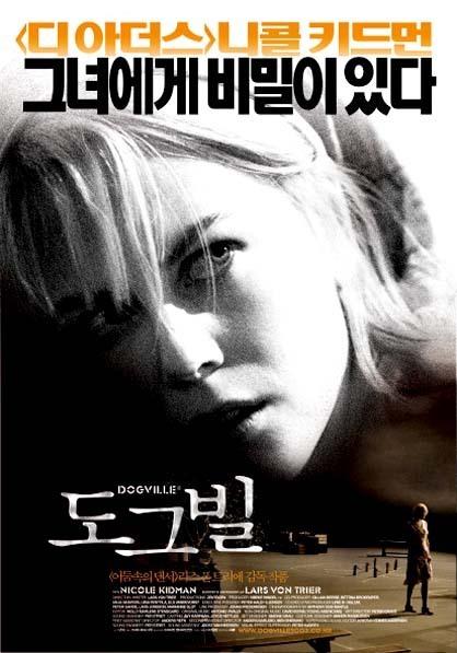 2003년 8월 첫째주 개봉영화