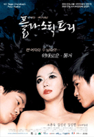2003년 8월 다섯째주 개봉영화