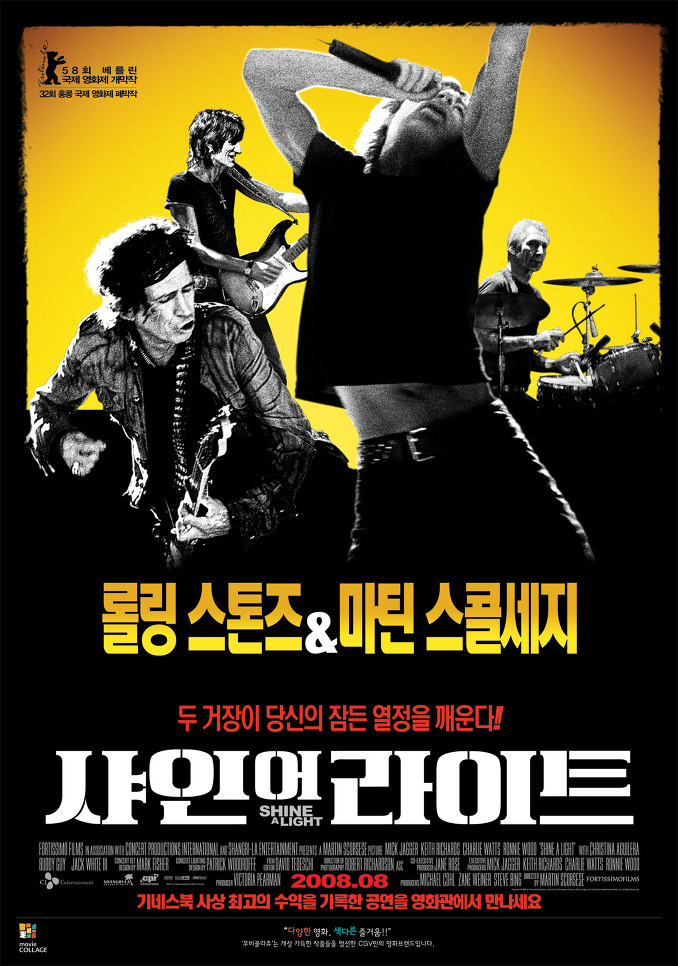 2008년 8월 넷째주 개봉영화