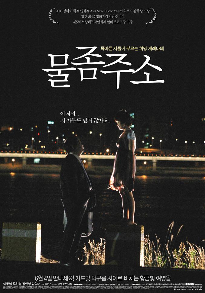 2009년 6월 첫째주 개봉영화