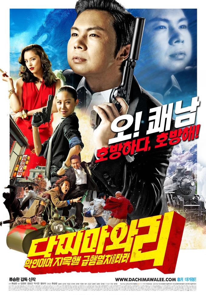 2008년 8월 둘째주 개봉영화