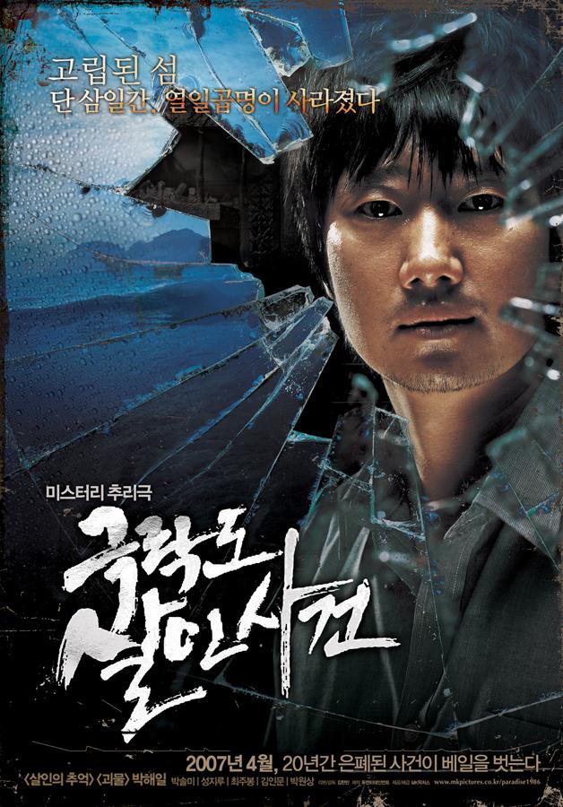 2007년 4월 둘째주 개봉영화