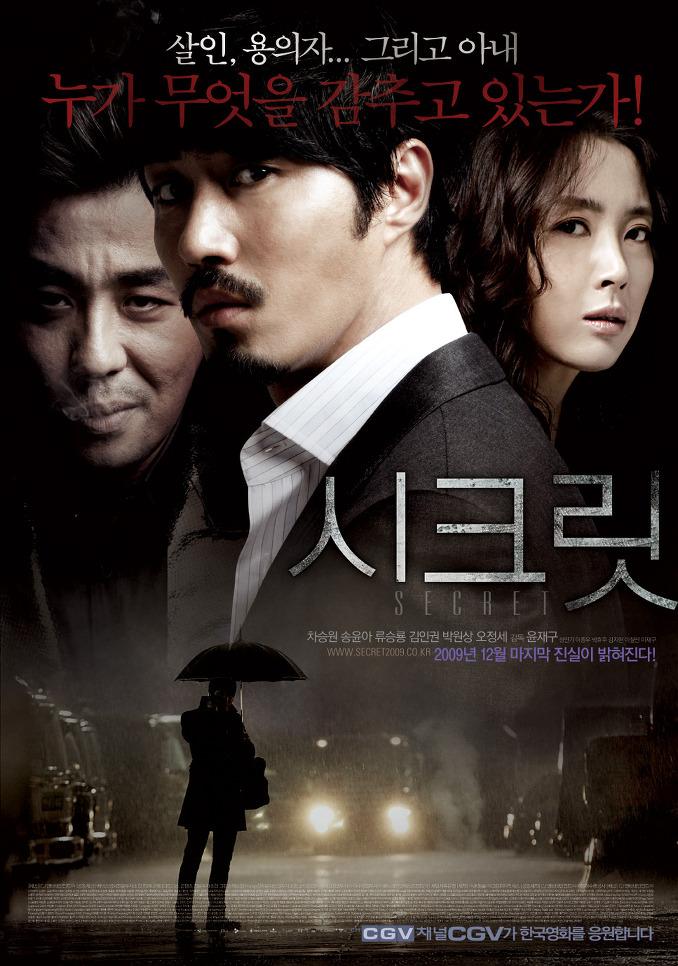 2009년 12월 첫째주 개봉영화