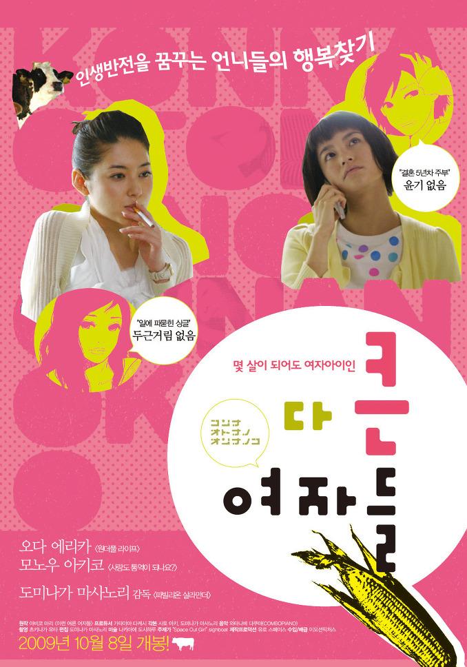 2009년 10월 둘째주 개봉영화