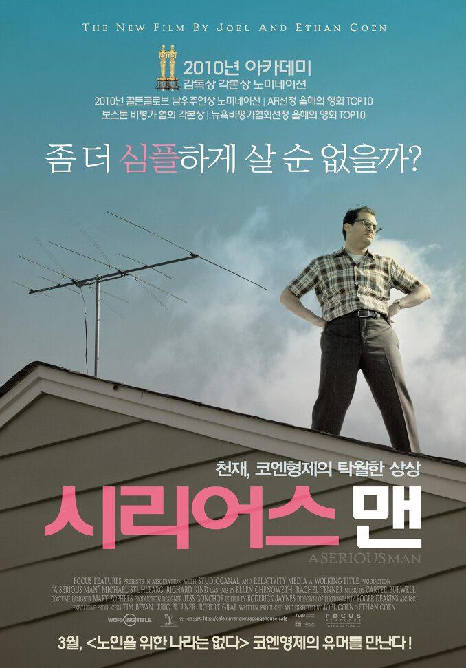 2010년 3월 넷째주 개봉영화