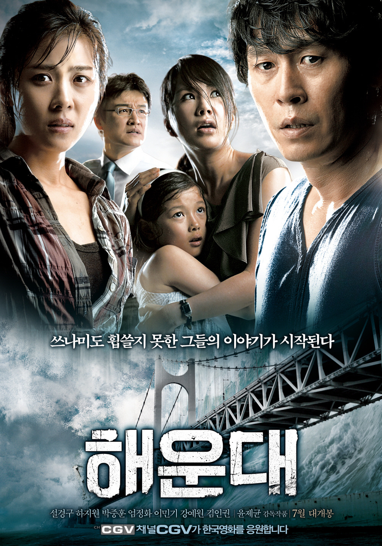 해운대 (2009)
