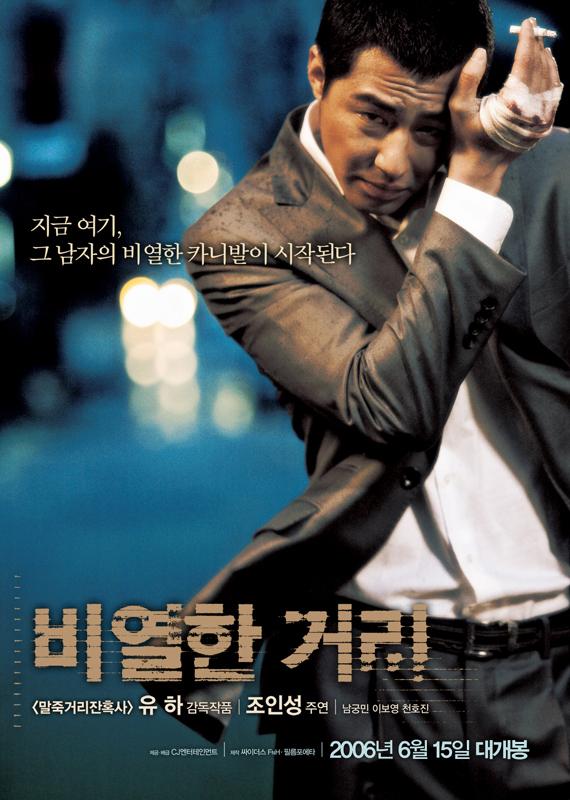 비열한 거리 (2006)