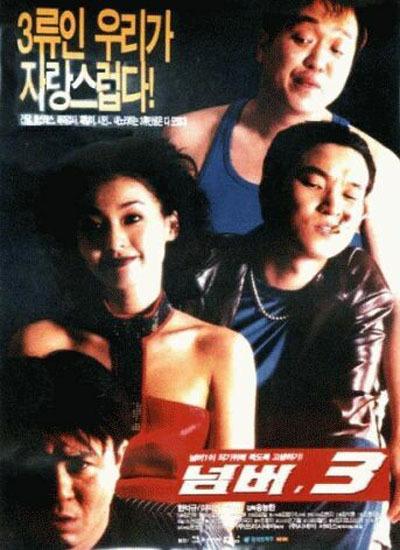 넘버 3 (No. 3, 1997)