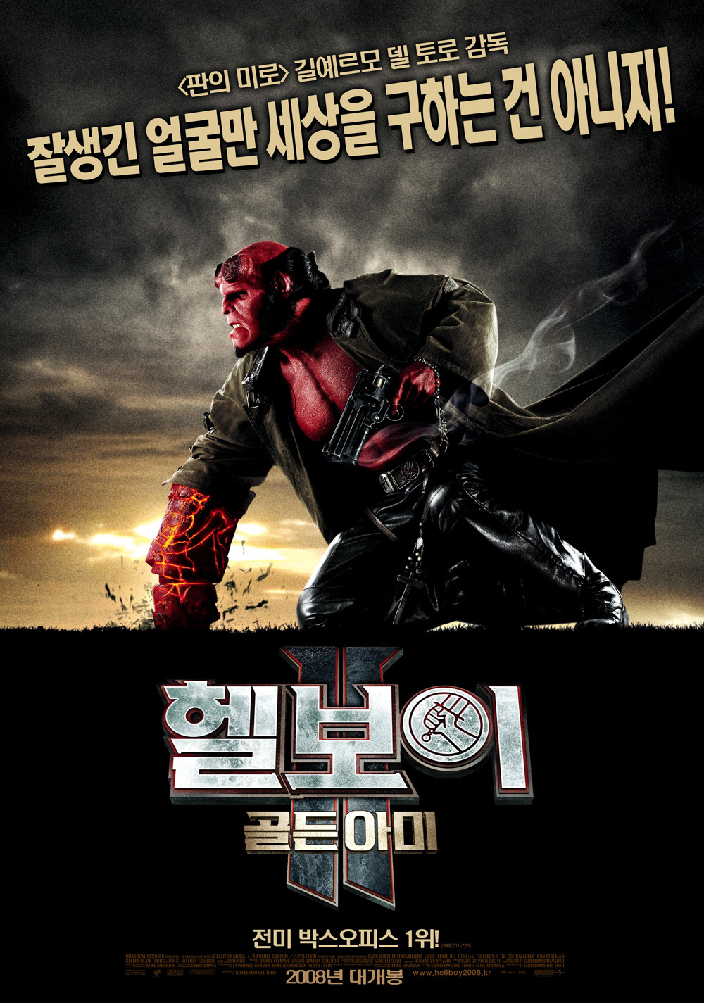 헬보이 2 : 골든 아미 (Hellboy 2 : The Golden Army, 2008)