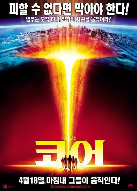 코어 (The Core, 2003)
