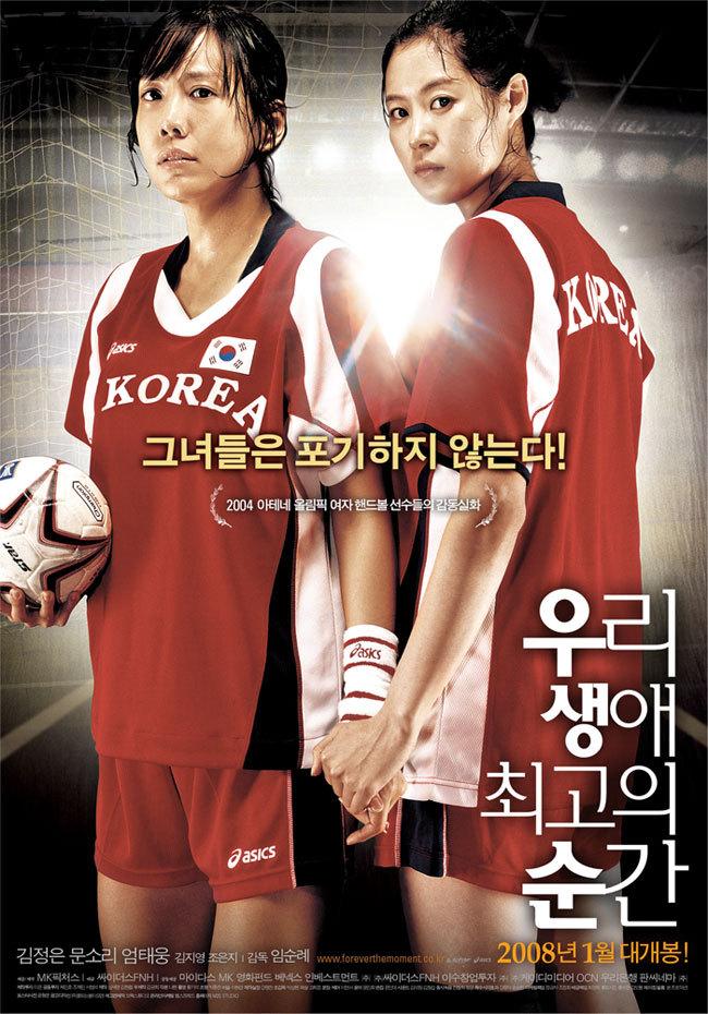 우리 생애 최고의 순간 (Forever The Moment, 2008)