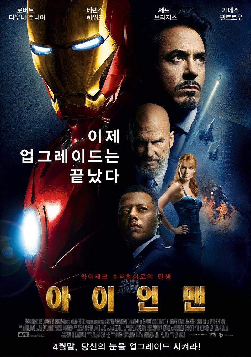 아이언맨 1 (Iron Man, 2008)