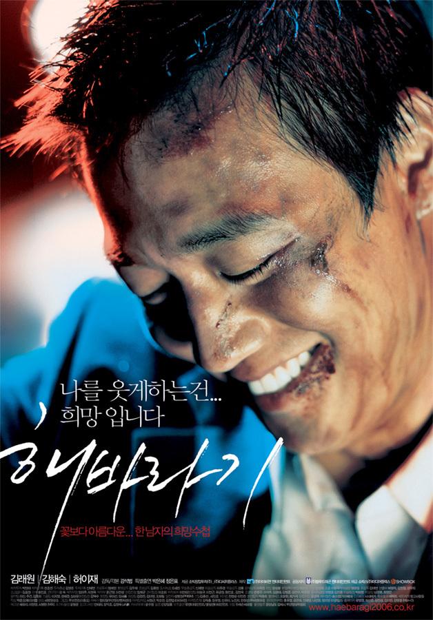 해바라기 (Sunflower, 2006)