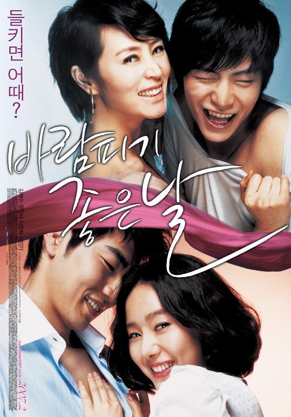 바람 피기 좋은 날 (2007) (+19)