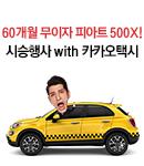 카카오 택시-피아트 배너