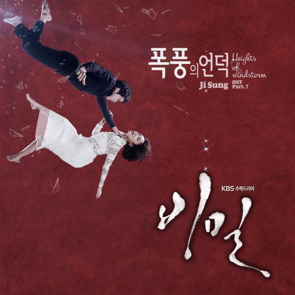 비밀 Part. 7 (KBS 2TV 수목 드라마) 앨범정보